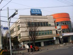 ??? ??? Uiwang Station by <b>G43</b> ( a Panoramio image )