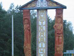 Житковичское искусство)). Art of Zhytkavichy)). by <b>TermmeX</b> ( a Panoramio image )