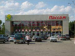 "Проспект Мира. Супермаркет ""Аян Пассаж"" by <b>Король_</b> ( a Panoramio image )"