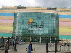 Торгово-развлекательный центр Рио by <b>belous</b> ( a Panoramio image )