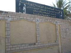 Faculte des sciences et sciences petrochimie Ouargla by <b>abdoux</b> ( a Panoramio image )