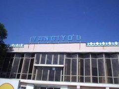 ЖД ВОКЗАЛ by <b>yesutin</b> ( a Panoramio image )