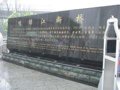History of the Bridge by <b>Endi_r</b> ( a Panoramio image )