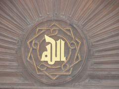 allah ( God ) by <b>Hani . mehralitabar</b> ( a Panoramio image )