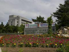 Yanbian University of Science and Technology by <b>oxfordkim</b> ( a Panoramio image )