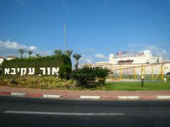Orot center in Or Akiva by <b>CarmelH</b> ( a Panoramio image )