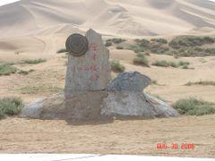Kumtag Desert by <b>Ngan2</b> ( a Panoramio image )