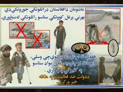 Poster_mines_Ghazni by <b>davidadamex</b> ( a Panoramio image )