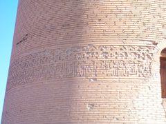 Minaret Gutluk-Timura (XI-XIV c.) by <b>Atamurad Guchgeldi</b> ( a Panoramio image )