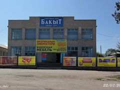 БАКЫТ by <b>Ден_х341</b> ( a Panoramio image )