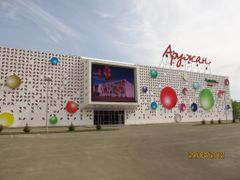"""Aruzhan"" shopping mall by <b>Anuar T</b> ( a Panoramio image )"