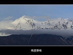 Mt Kawa Garbo (Meili) and Its Sister Peaks by <b>Danny Xu</b> ( a Panoramio image )