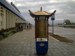 Молитвенный барабан в аэропорту Улан-Удэ by <b>Sasha India</b> ( a Panoramio image )