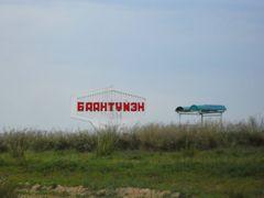 Bayatumen by <b>Batjav Tsanjid</b> ( a Panoramio image )