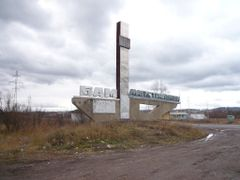Стэлла у въезда в посёлок 2013 г. by <b>Jek_007</b> ( a Panoramio image )